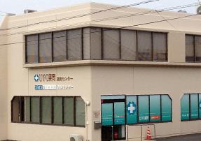ひかり薬局 研修センター