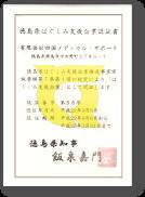 徳島県はぐくみ支援企業 認定書