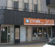 ひかり薬局 東灘店