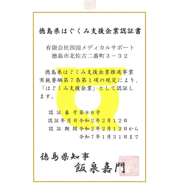 徳島県はぐくみ支援企業認定書