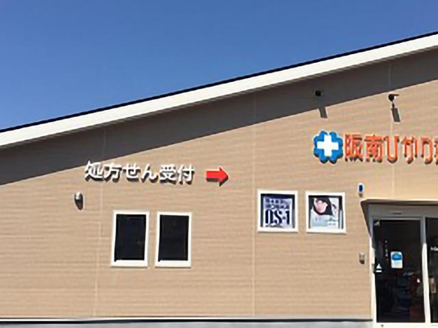 阪南ひかり薬局
