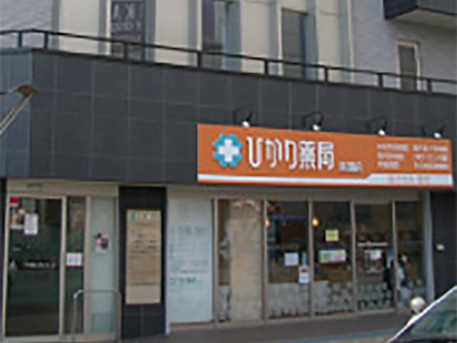 ひかり薬局-東灘店