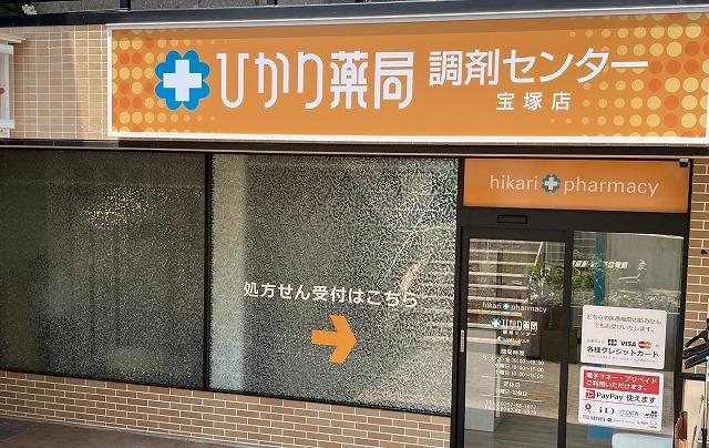 ひかり薬局調剤センター宝塚店